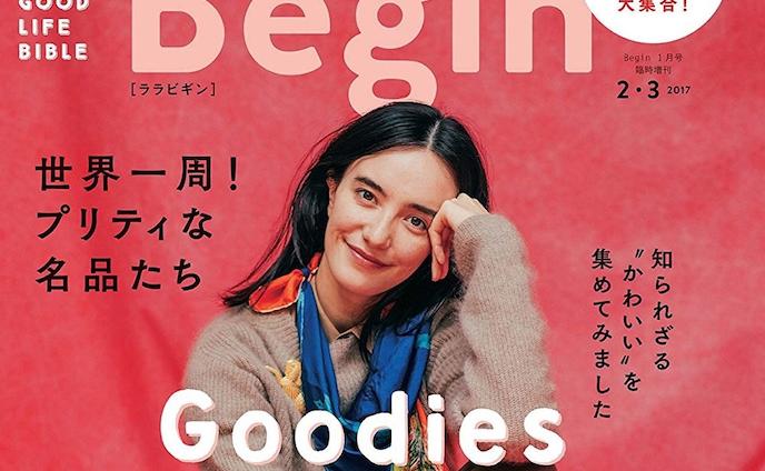 LalaBegin 2017 2.3月号  巻頭 Goodies in the world!特集