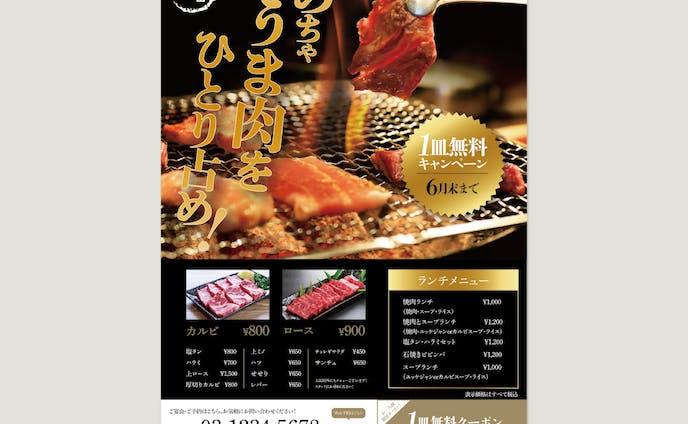 [sample]飲食店チラシ