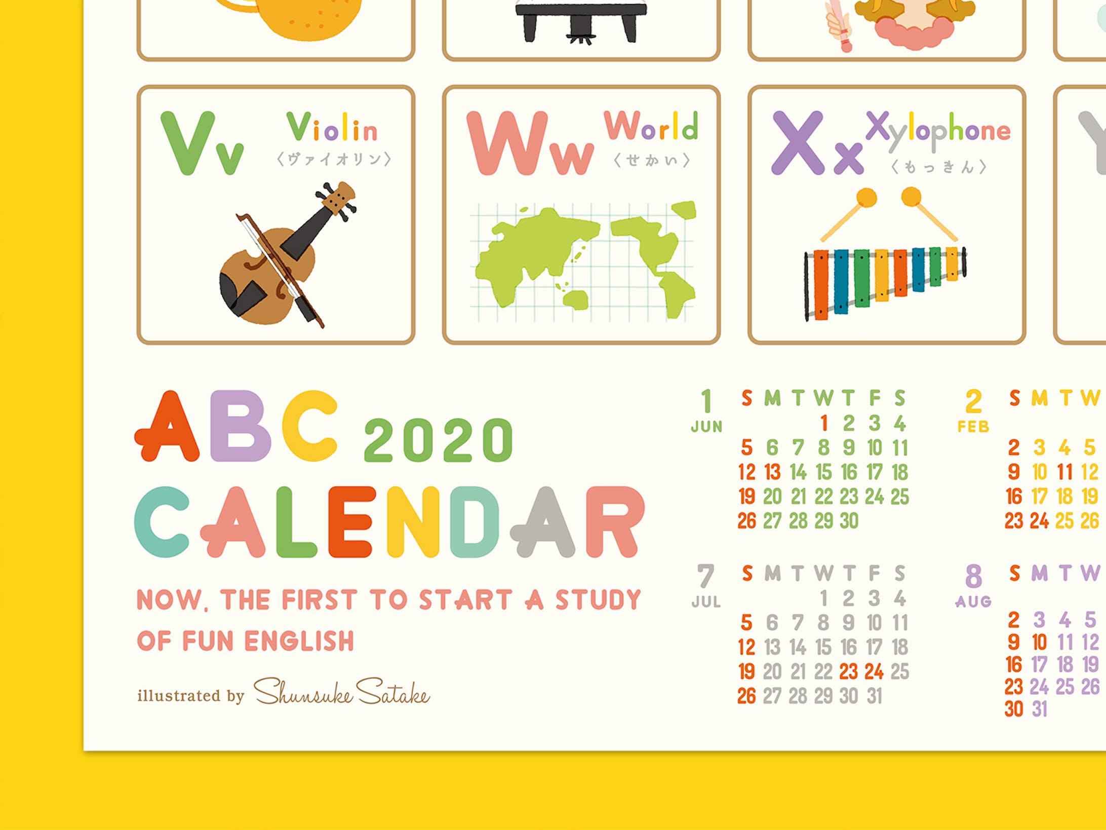 ABCアルファベットカレンダー2020-4