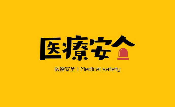 医療安全 | medical safety