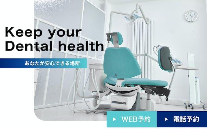 CalmDentalClinic(歯科クリニック)