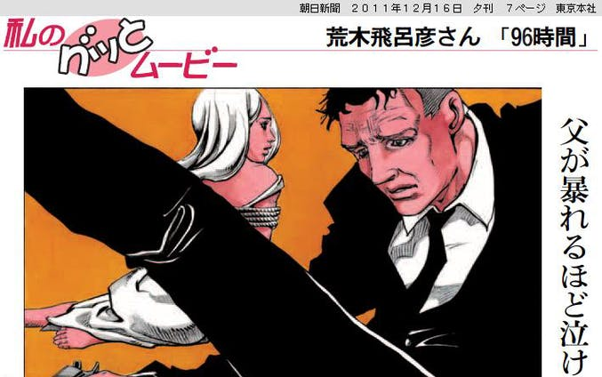 記事、朝日新聞