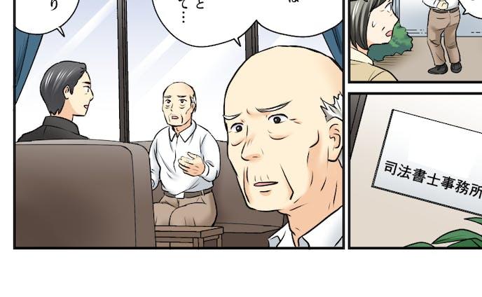 相続に関する漫画