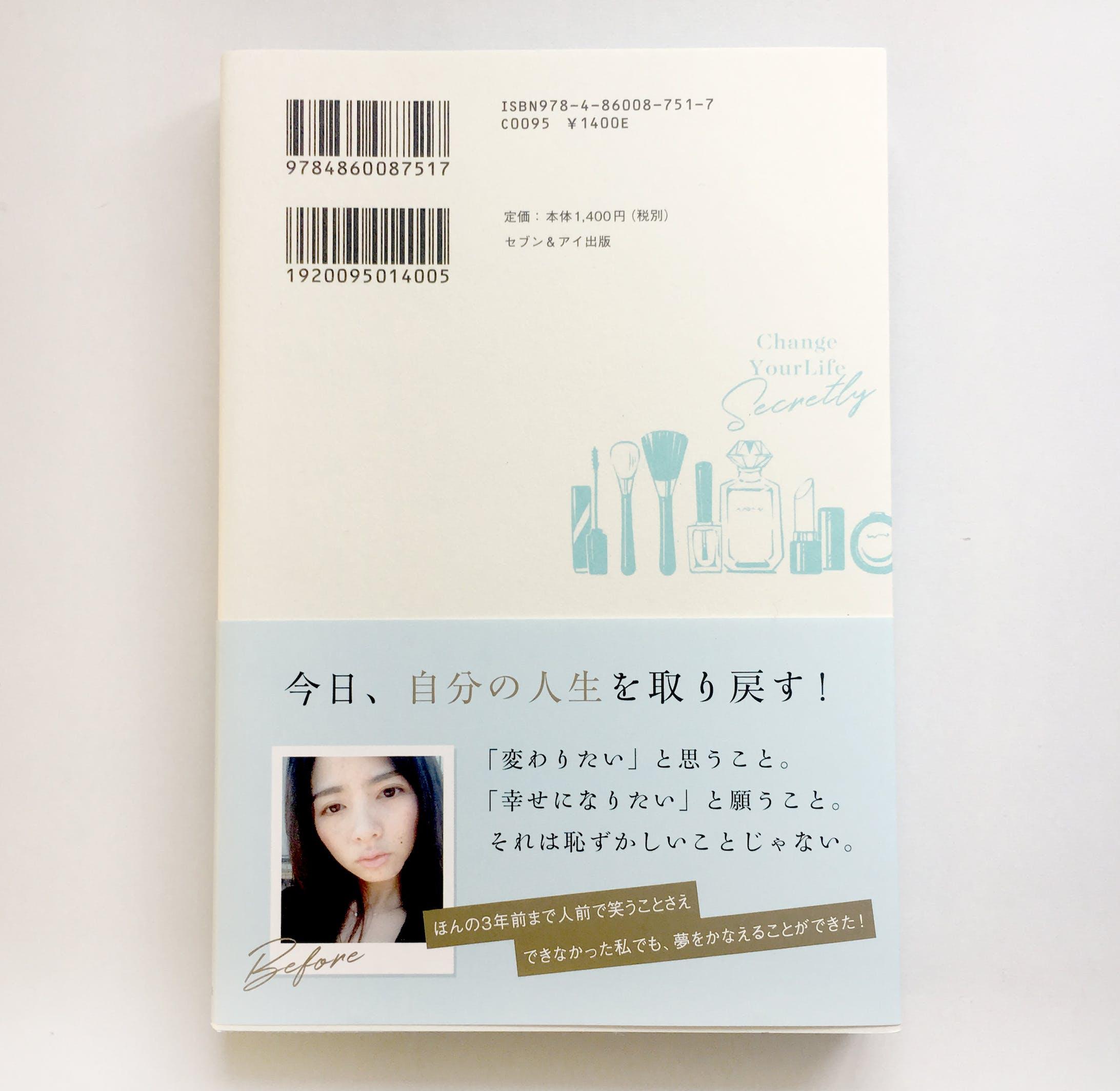 【WORK】装画 「運命をこっそり変える」/ セブン&アイ出版-3