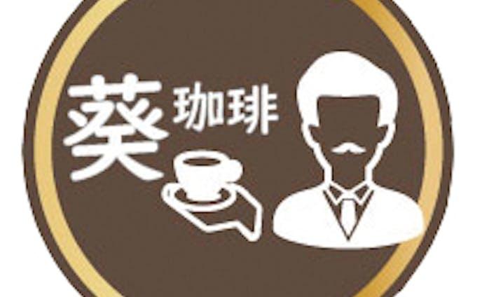 喫茶店のロゴ、DM作成