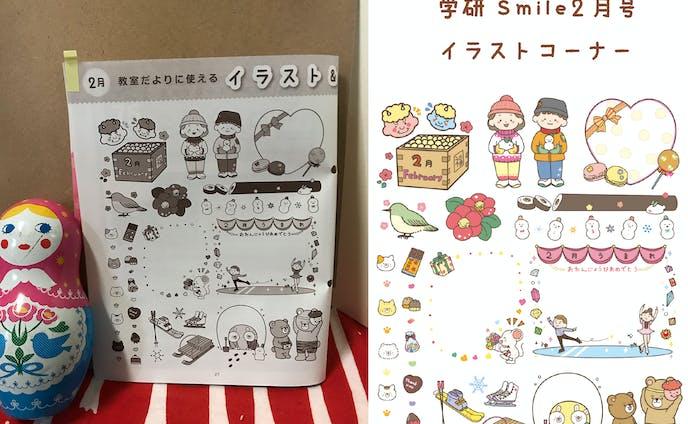 学研『Smile2月号』イラストコーナー