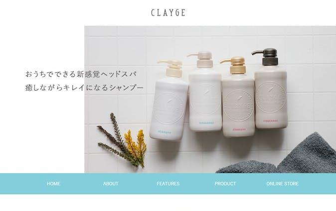 CLAYGE(シャンプー・トリートメント)ブランドサイト※訓練校修了制作