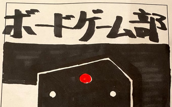 ボードゲーム部(渋谷)