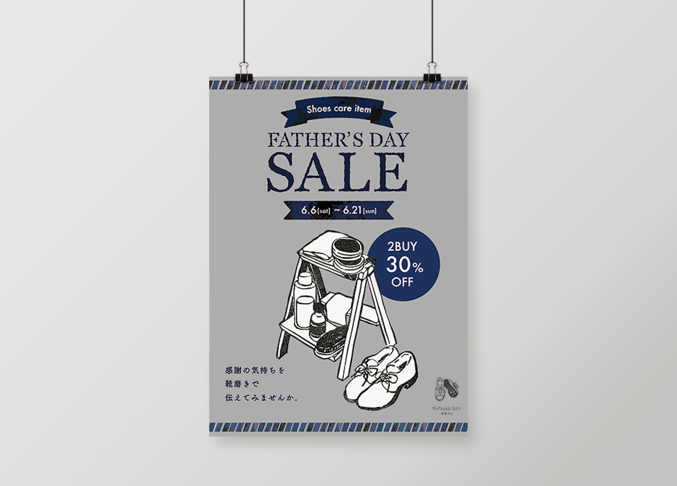 【デザイン/イラスト】父の日フェア告知ポスター&ラッピングペーパー-1