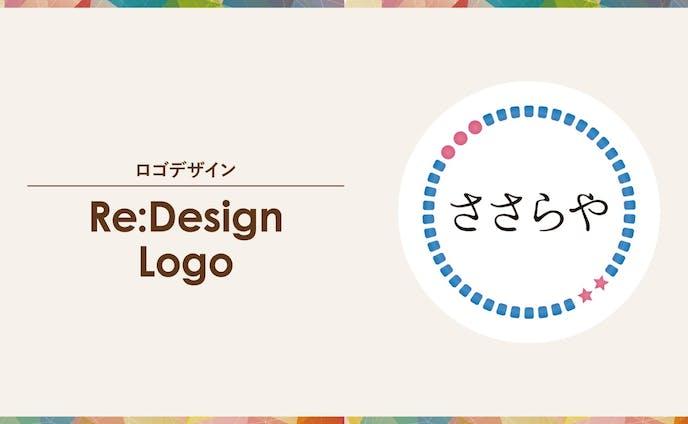 Re:デザイン|ロゴデザイン