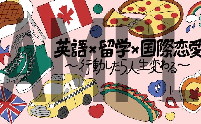 SNS用ヘッダーイラスト・テキスト