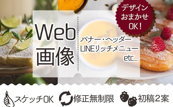 Web画像制作
