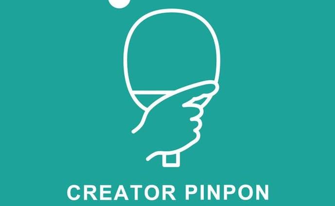 クリエイター卓球部ロゴ