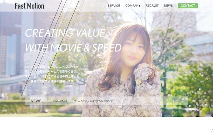 FastMotion - サイトリニューアル