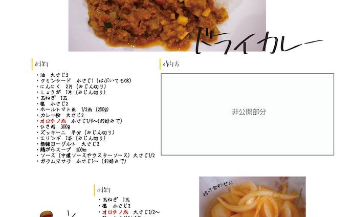 オロチノ爪レシピカード