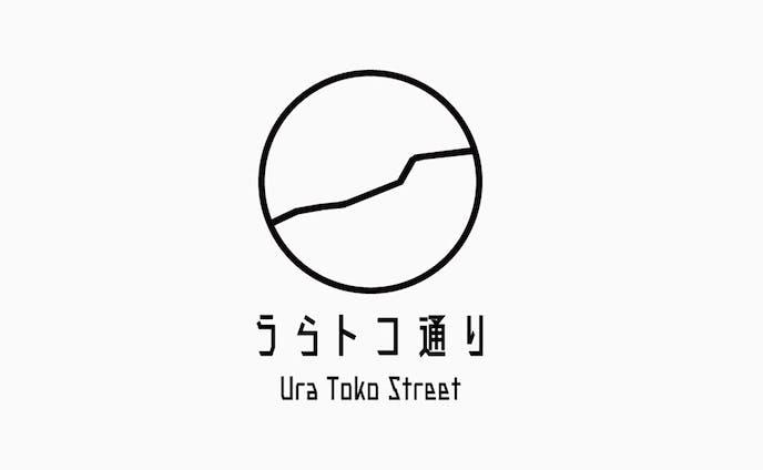 Logo&VI/うらトコ通り商店会