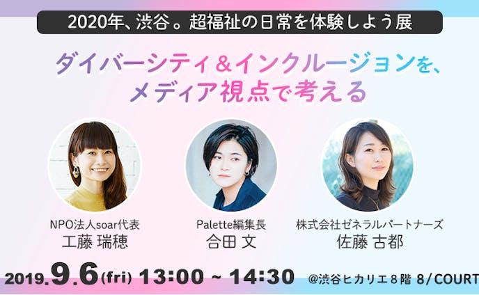 【告知バナー/Twitter】超福祉展