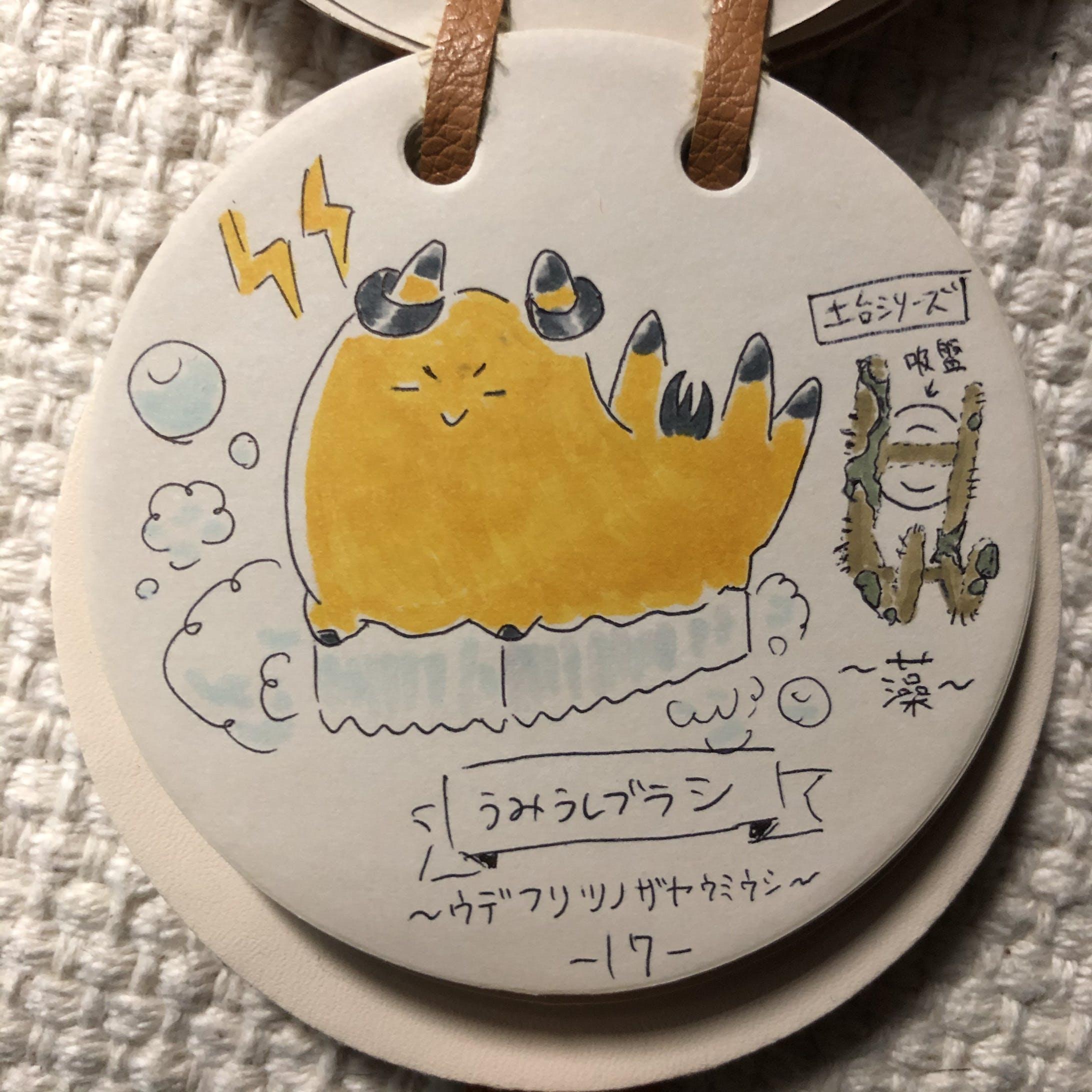 #毎日ゆるかわウミウシ(15〜60)-6