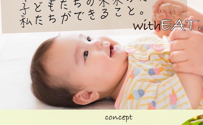 LPデザイン/幼児食販売サイト