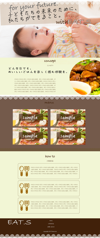 LPデザイン/幼児食販売サイト-1