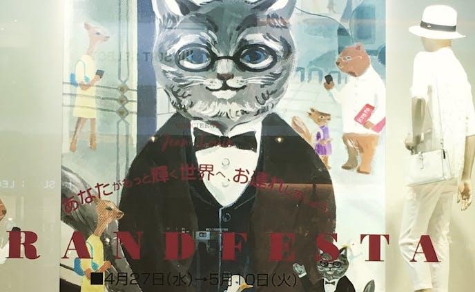 大丸京都店 キャンペーンイラスト