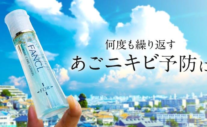 FANCL/アクネケア