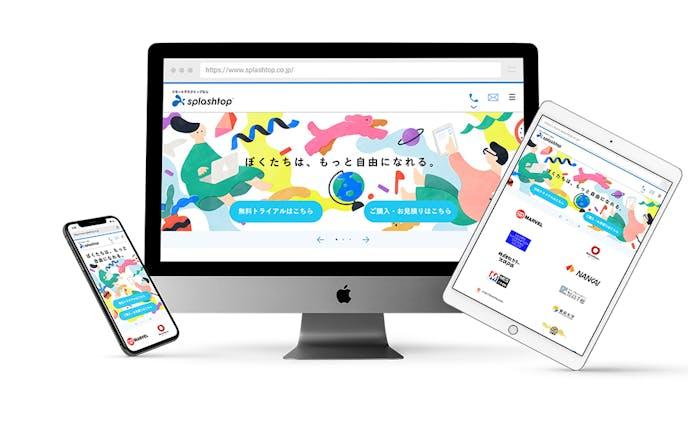 スプラッシュトップ株式会社 Splashtop WebサイトMV
