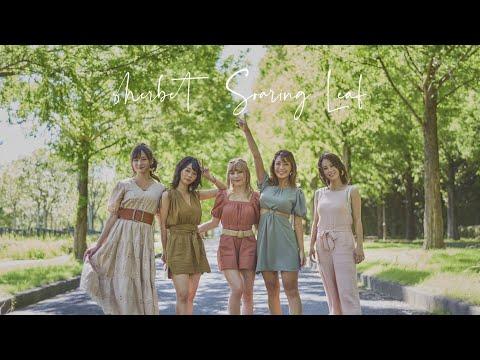 sherbet新MV Soaring Leaf