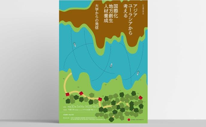 Graphic Design|国際人材養成イベント