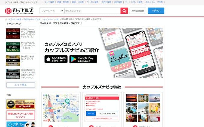 【2021年】アプリHow Toページ