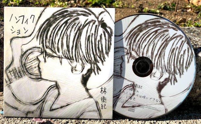 【イラスト・盤面・歌詞レイアウト全般】 1stCD 林衛紀  ノンフィクション
