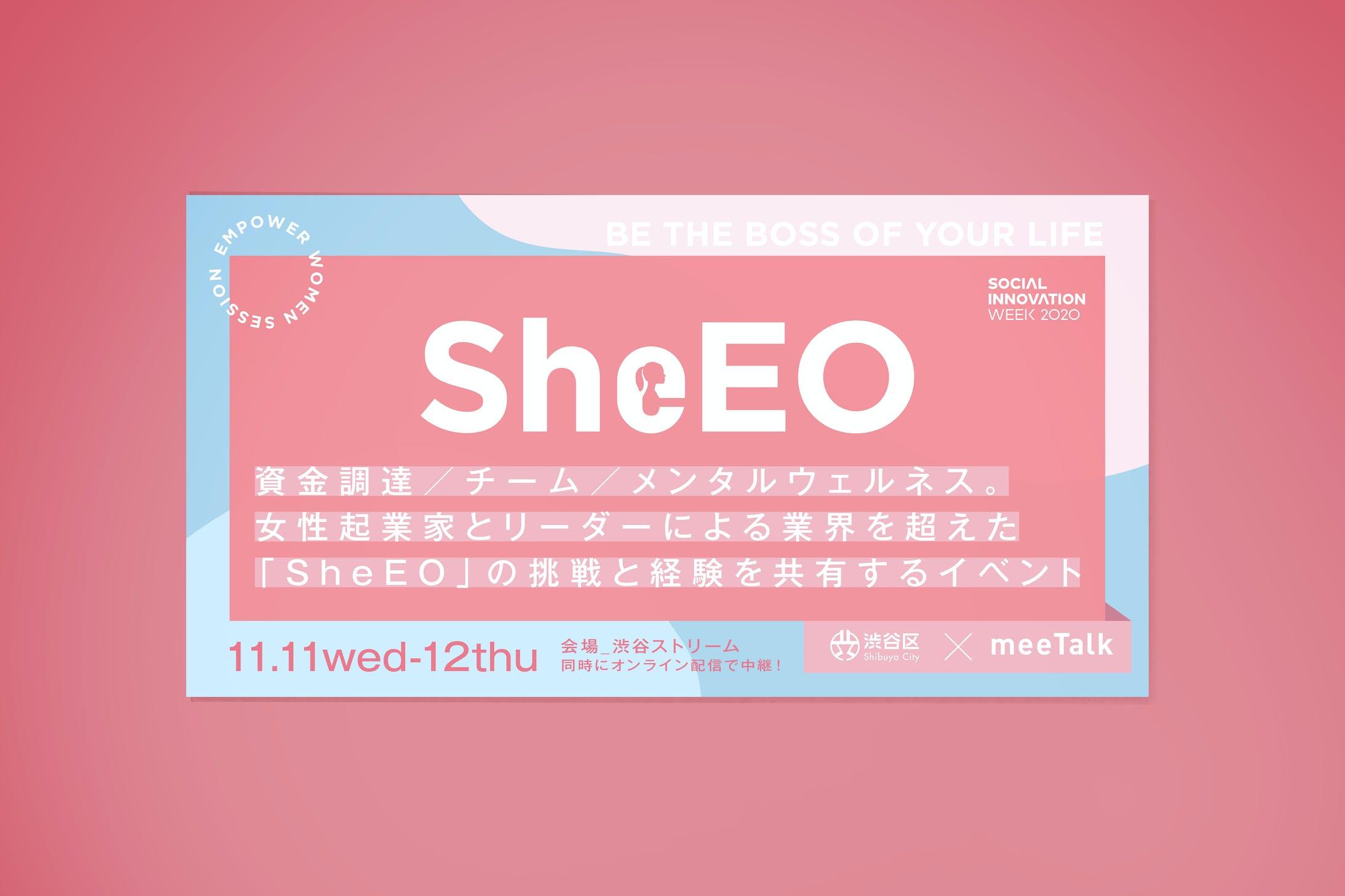 Shiubya-ku & meeTalk『SheEO – BE THE BOSS OF YOUR LIFE』-4