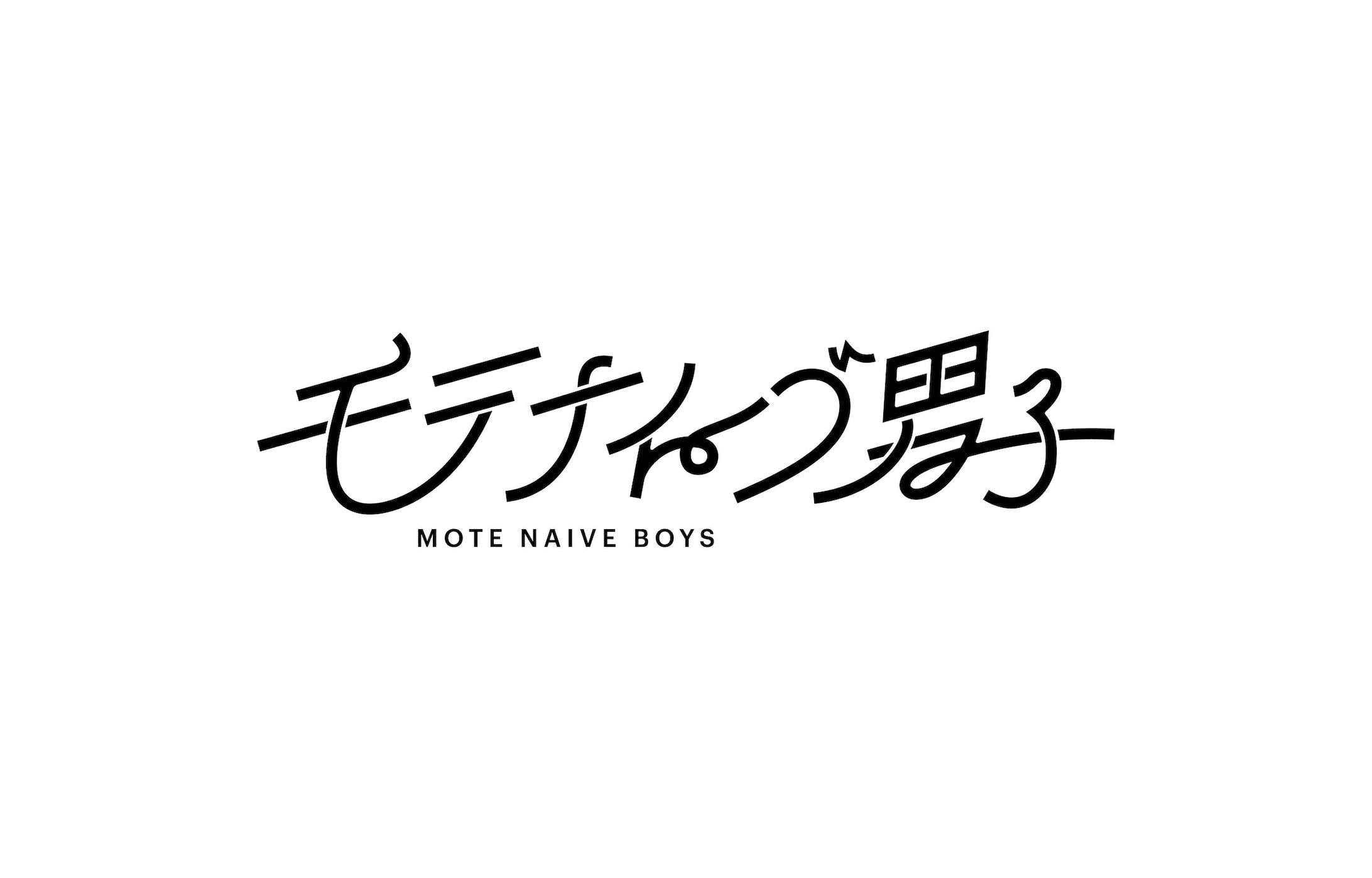 モテナイーブ男子-1