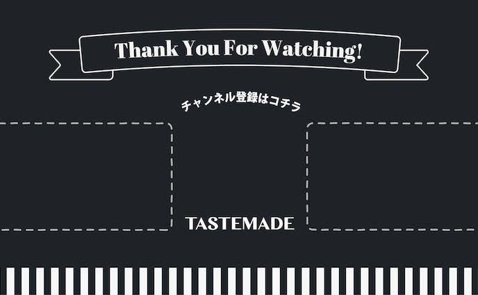 Tastemade Japan Youtube Endcard