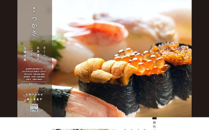 寿司屋のWebサイト