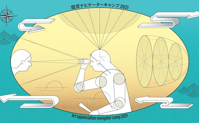 【YCAM】レクチャーイベント「鑑賞ナビゲーターキャンプ2021」