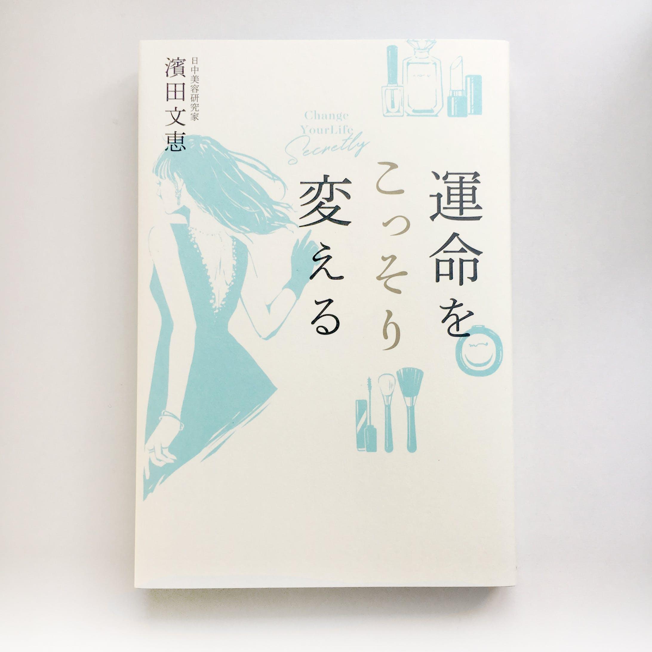 【WORK】装画 「運命をこっそり変える」/ セブン&アイ出版-2