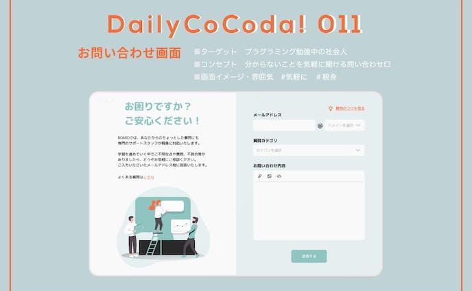 DailyCocoda! #11 お問い合わせ画面