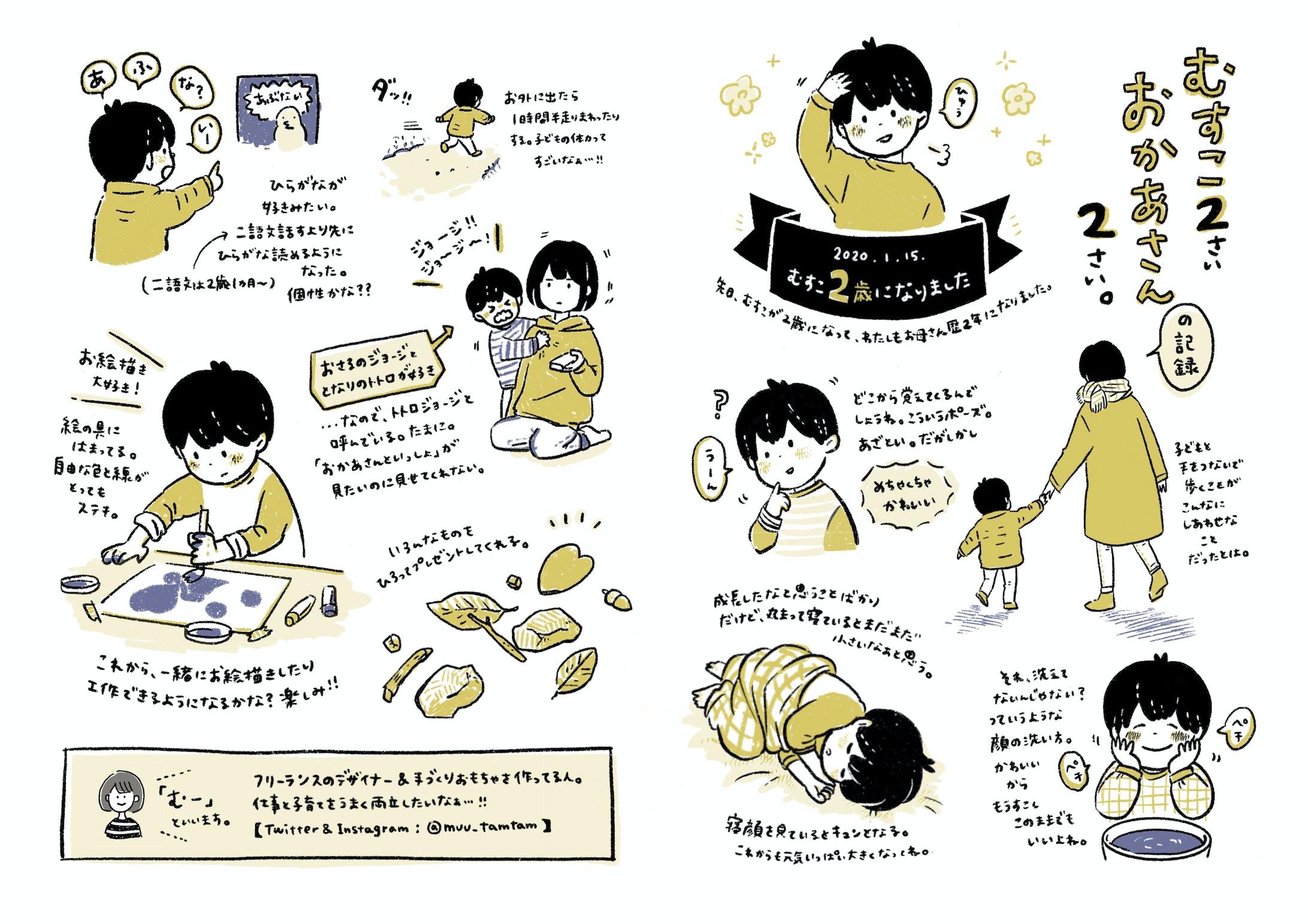 冊子「かぞくをきろく」掲載イラスト|育児イラスト-2