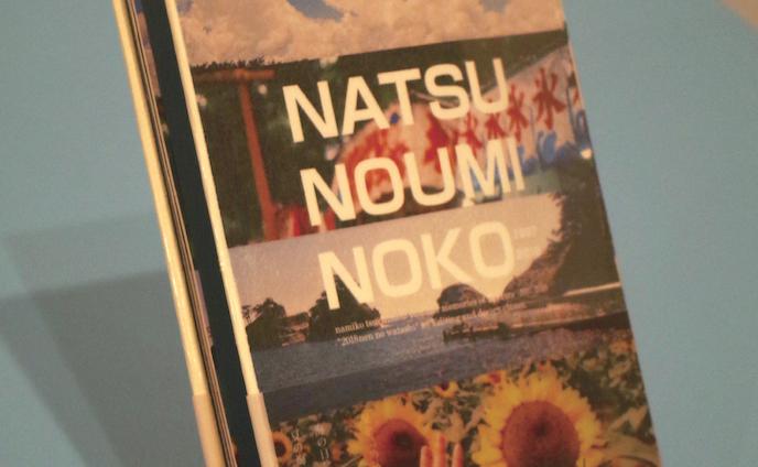 『NATSUNOUMINOKO』