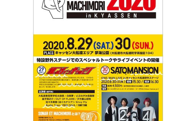 2020/08 イベントロゴ・ポスター