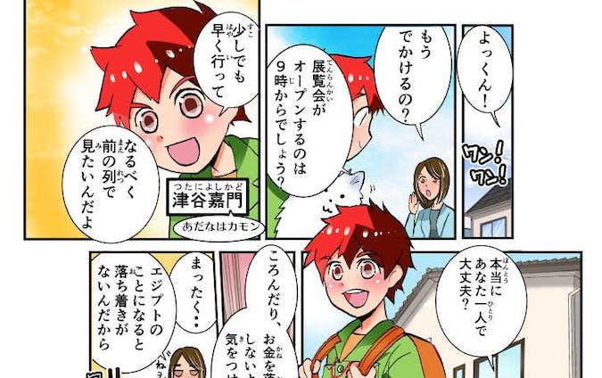 漫画家・イラストレーター、パッケージ