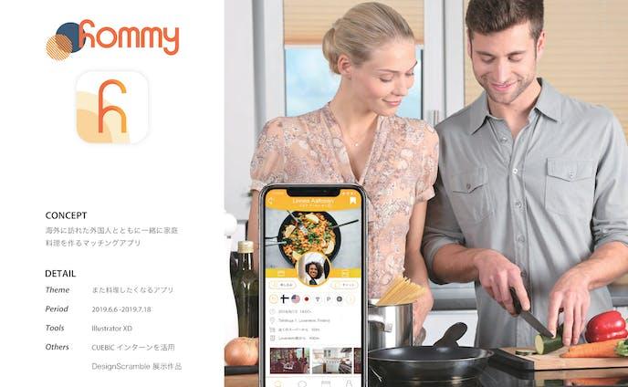 ホームパーティーマッチングアプリ「hommy」