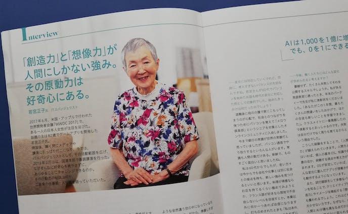 【アデコ様】若宮正子さんインタビュー 広報誌『Power of Work』