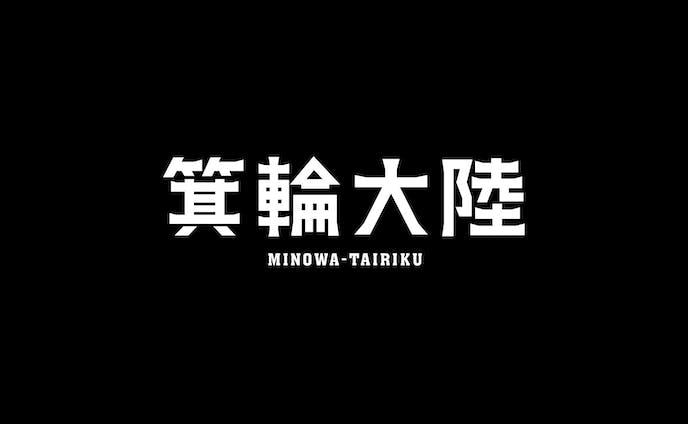 MINOWA-TAIRIKU