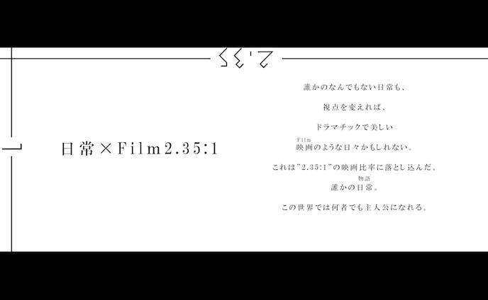「写真企画」日常×Film2.35:1
