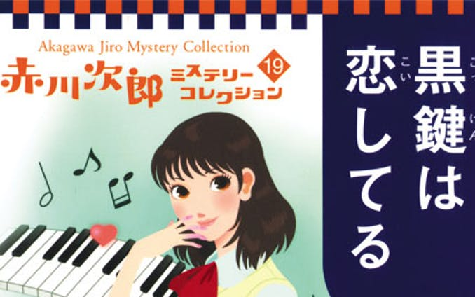 【Works】書籍・Mookイラスト
