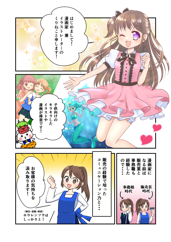 自己紹介漫画-1