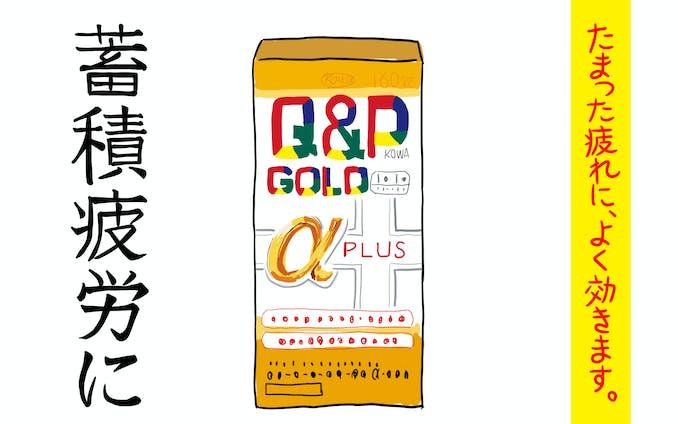 ブログ用レポ漫画:QPコーワゴールドαプラスレビュー