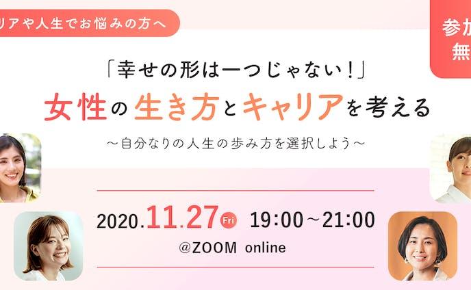 【2020.11】イベントのバナー
